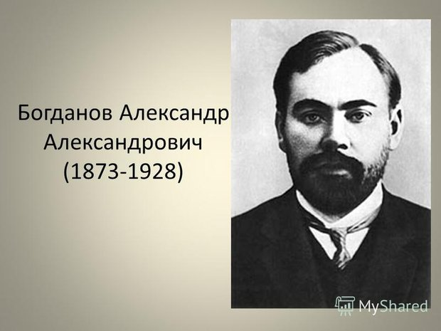 Revolyutsionnaya-sistemologiya-grodnenskogo-utopista-bogdanova